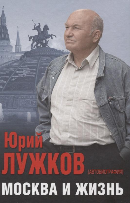 Лужков Ю. Москва и жизнь лампа кл 11 москва
