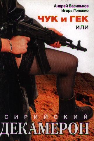 Васильков А., Головко И. Чук и Гек или Сирийский декамерон