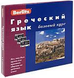 Греческий язык Базовый курс xml базовый курс