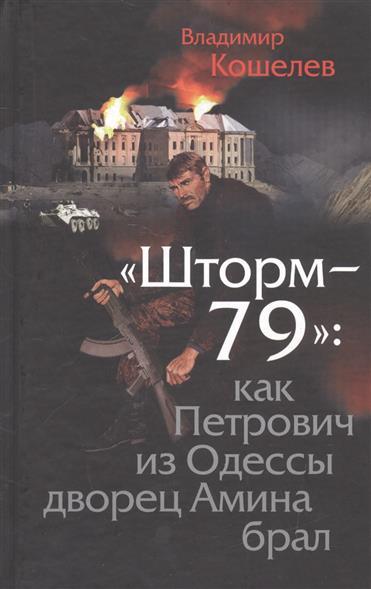 Кошелев В. Шторм-79: как Петрович из Одессы дворец Амина брал пальто амина