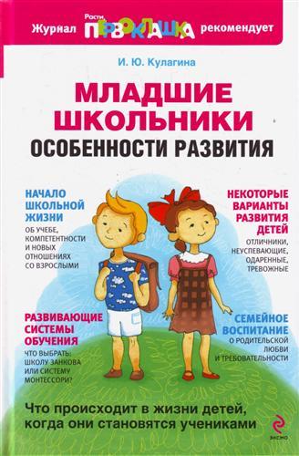 Младшие школьники Особенности развития