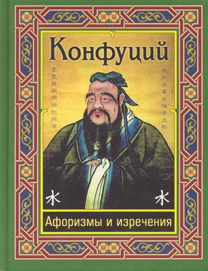 Конфуций Афоризмы и изречения