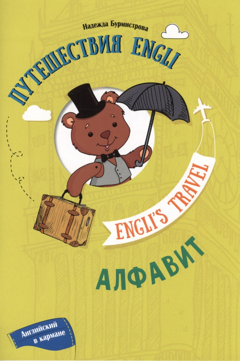Путешествия Engli. Алфавит / Engli's Travel. Alphabet