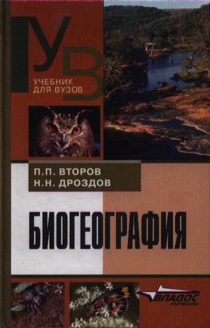 Второв П., Дроздов Н. Биогеография. Учебник