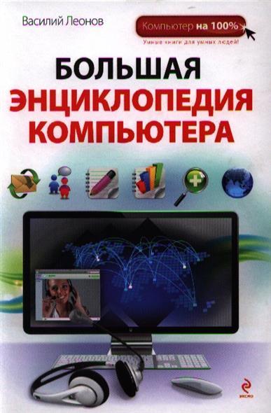 Леонов В. Большая энциклопедия компьютера леонов в большая книга компьютера