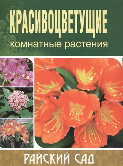Красивоцветущие комнатные растения. 2-е издание