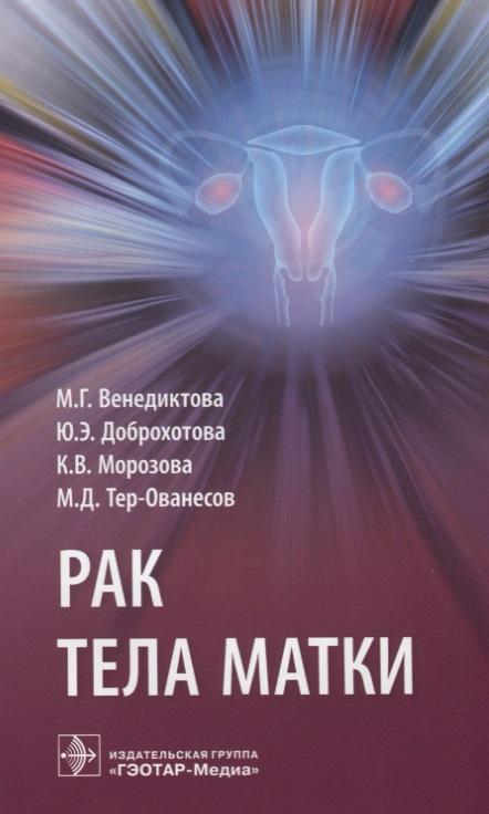 Венедиктова М., Доброхотова Ю., Морозова К., Тер-Ованесов М. Рак тела матки
