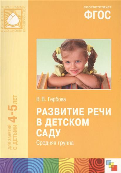 Гербова В. Развитие речи в детском саду. Средняя группа консультирование родителей в детском саду возрастные особенности детей