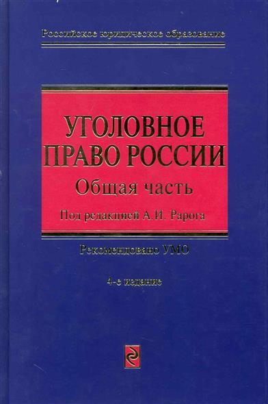 Уголовное  право России Общая часть