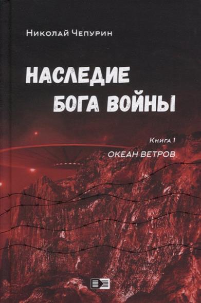 Чепурин Н. Наследие бога войны. Книга 1. Океан Ветров коровин в океан бога