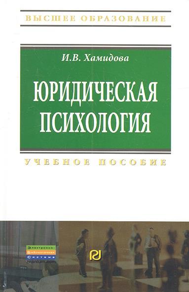 Хамидова И. Юридическая психология. Учебное пособие