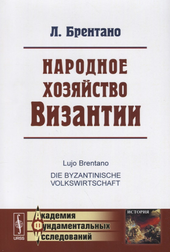 Народное хозяйство Византии