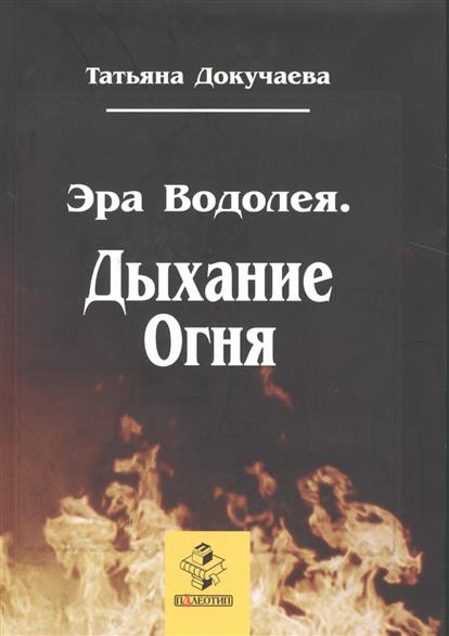 Эра Водолея. Дыхание Огня