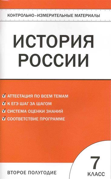 КИМ История России 7 кл 2 полугодие