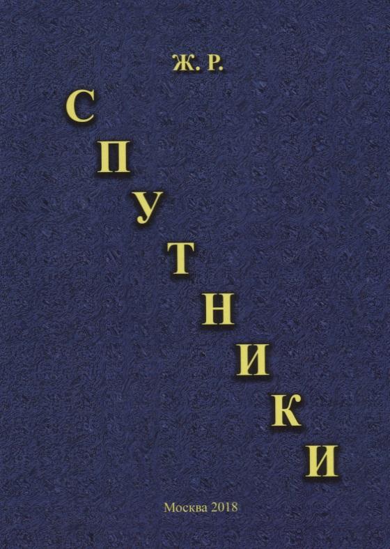 Ж.Р. Спутники