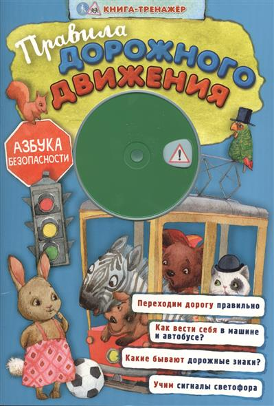 Лебедев-Кумач В. Правила дорожного движения. Азбука безопасности. Книга-тренажер