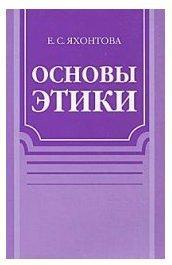 Яхонтова Е. Основы этики Уч. пос. козлова е жилищное право уч пос карман формат