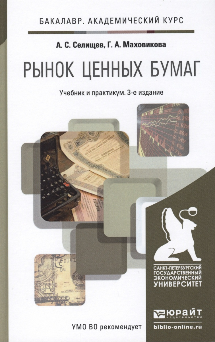 Селищев А.С., Маховикова Г.А. Рынок ценных бумаг Учебник цена 2017