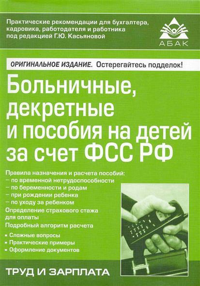 Больничные декретные и пособия на детей за счет ФСС РФ