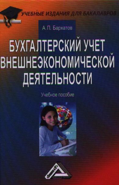 Бархатов А. Бухгалтерский учет внешнеэкономической деятельности. Учебное пособие. 9-е издание, переработанное