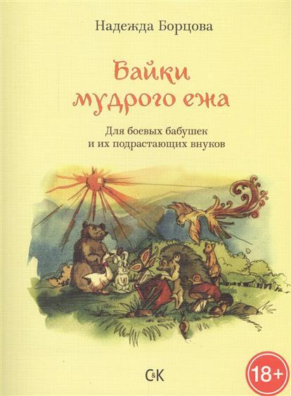 Борцова Н. Байки мудрого ежа для боевых бабушек и их подрастающих внуков