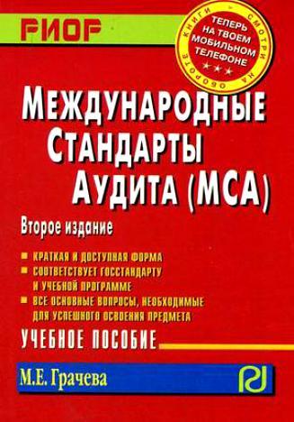 Грачева М. Международные стандарты аудита Уч. пос. карман.формат международные стандарты аудита