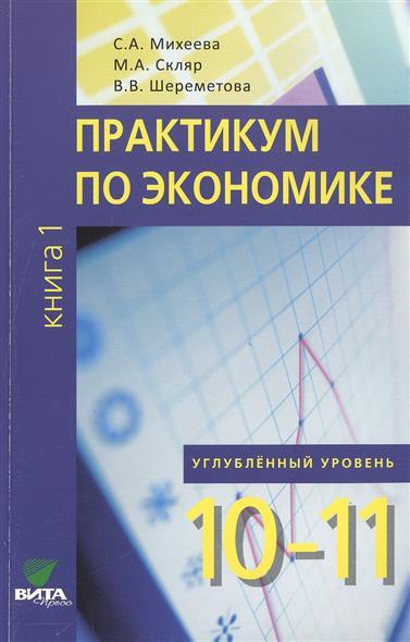 Практикум по экономике. Учебное пособие для 10-11 классов общеобразовательных организаций. Углубленный уровень. В 2-х книгах. Книга 1