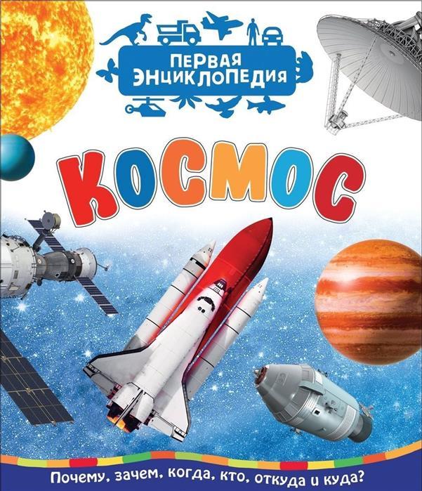 Чернецов-Рождественский С. Космос андрей чернецов серебряный осел