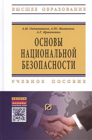 Основы национальной безопасности: Учебное пособие