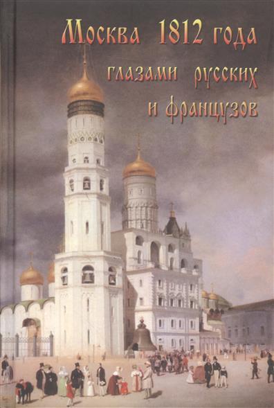Москва 1812 года глазами русских и французов