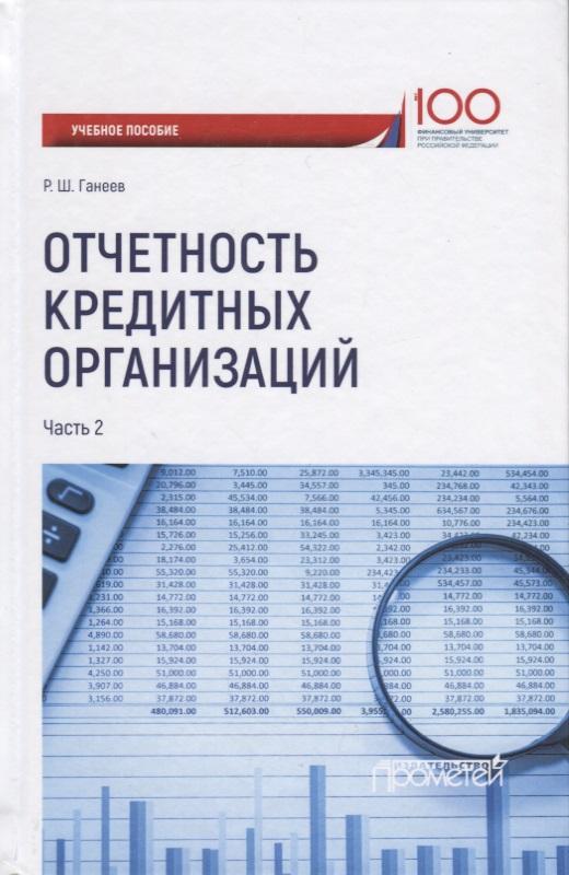 Отчетность кредитных организаций. В 2 частях. Часть 2. Учебное пособие