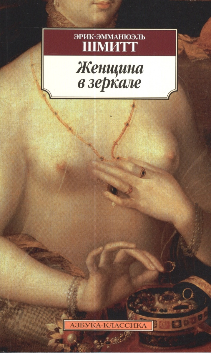 Шмитт Э.-Э. Женщина в зеркале. Роман ISBN: 9785389061828 локхарт э виновата ложь роман