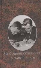 Илья Ильф, Евгений Петров. Собрание сочинений в одной книге