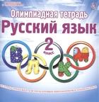 Олимпиадная тетрадь. Русский язык. 2 класс. Тетрадь-тренажер для подготовки школьников к олимпиадам