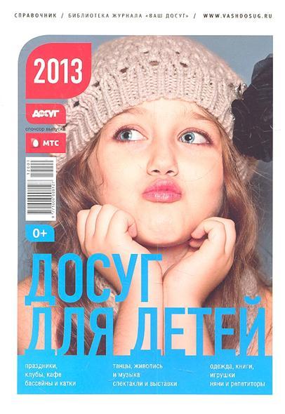 Досуг для детей Справочник 2013