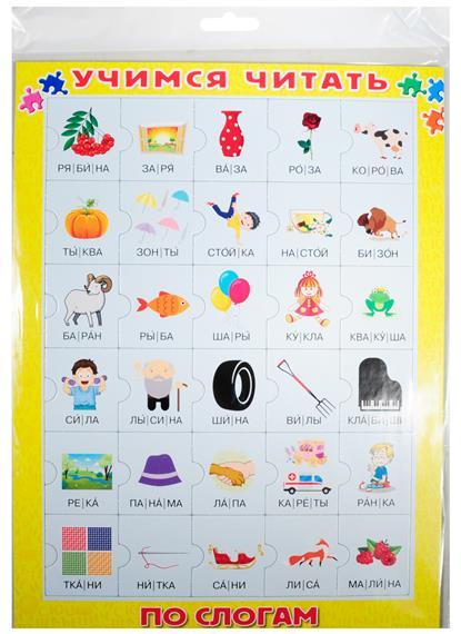 Гавердовская Т. (ред.) Учимся читать по слогам. Умные карточки-пазлы для вашего малыша