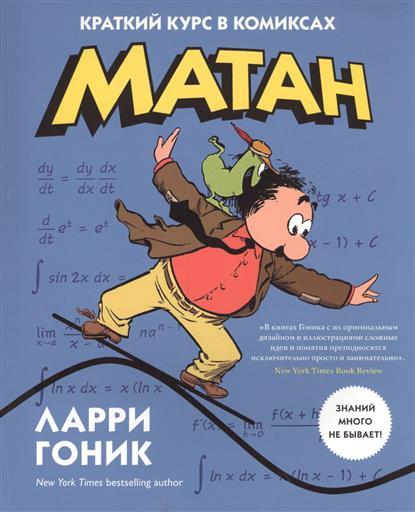 Гоник Л. Матан. Краткий курс в комиксах башмаков м и математика 4 класс рабочая тетрадь 2