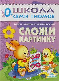 Денисова Д. ШСГ Первый год Сложи картинку