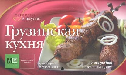 Устьянцева И. (ред.) Грузинская кухня. Наглядно и вкусно грузинская кухня