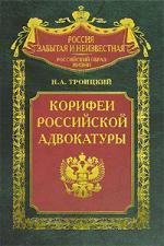 Корифеи российской адвокатуры