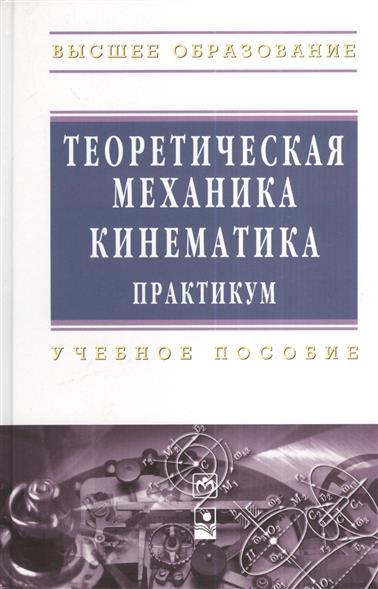Теоретическая механика. Кинематика. Практикум. Учебное пособие