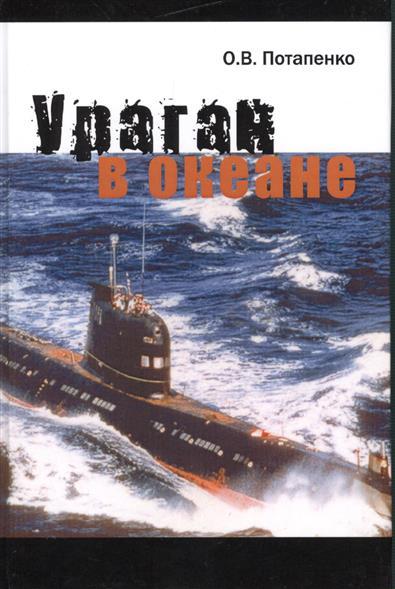 Потапенко О. Ураган в океане