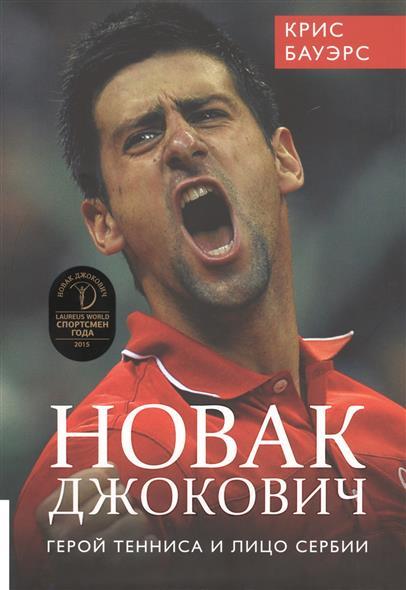 Бауэрс К. Новак Джокович. Герой тенниса и лицо Сербии