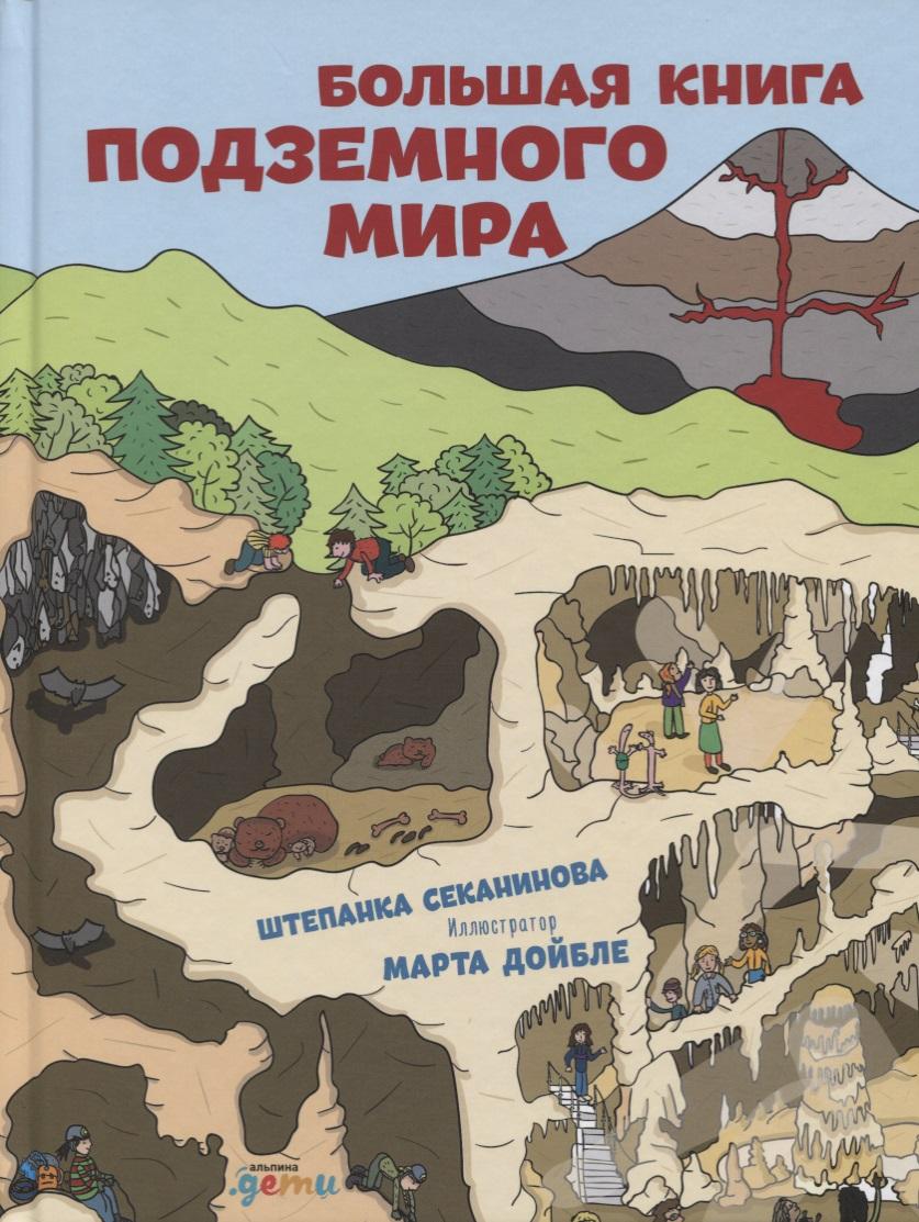 Секанинова Ш. Большая книга подземного мира парогенератор для отогрева подземного водопровода