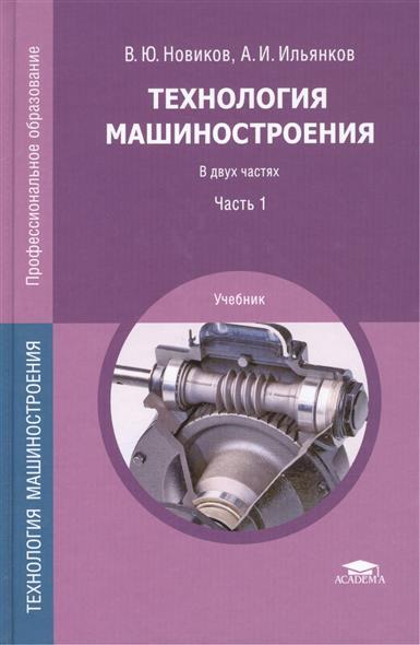 Технология машиностроения. Учебник. В двух частях. Часть 1. 4-е издание, стереотипное