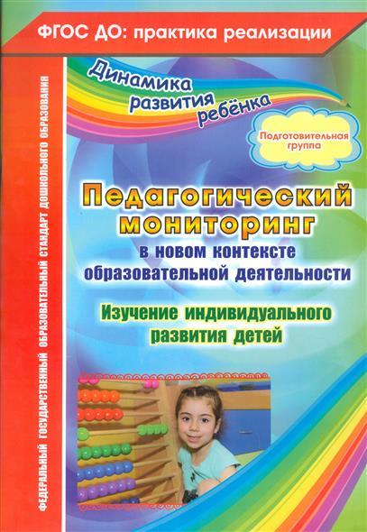 Педагогический мониторинг в новом контексте образовательной деятельности. Изучение индивидуального развития детей. Подготовительная группа