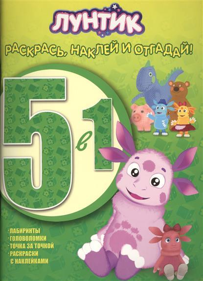 Баталина В. (ред.) Раскрась, наклей и отгадай! 5 в 1 РНО5-1 № 1505 (Лунтик и его друзья)