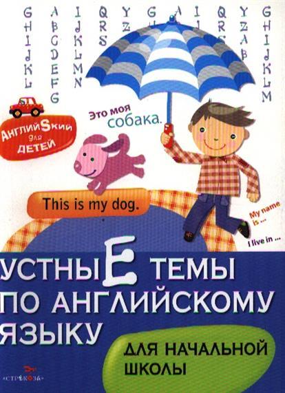 Устные темы по английскому языку для начальной школы
