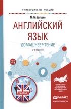 Английский язык. Домашнее чтение. Учебное пособие для академического бакалавриата