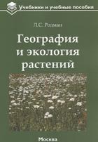 География и экология растений: учебное пособие